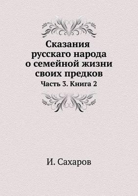 Skazaniya Russkago Naroda O Semejnoj Zhizni Svoih Predkov Chast 3. Kniga 2