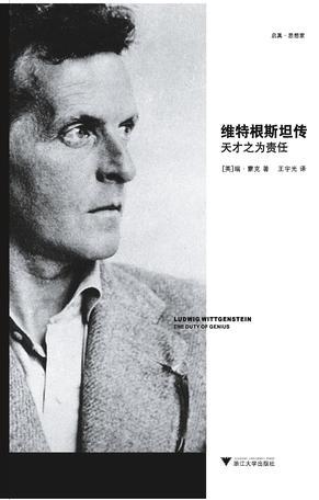 维特根斯坦传 Ludwig Wittgenstein