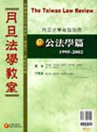 月旦法學雜誌別冊