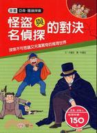 怪盜與名偵探�...