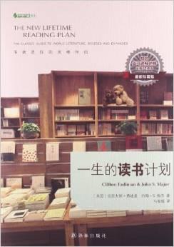字里行间书房:一生的读书计划(珍藏版)