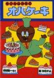 モグルはかせのオバケーキ