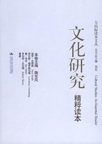 文化研究精粹读本
