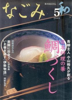 なごみ 2005-05