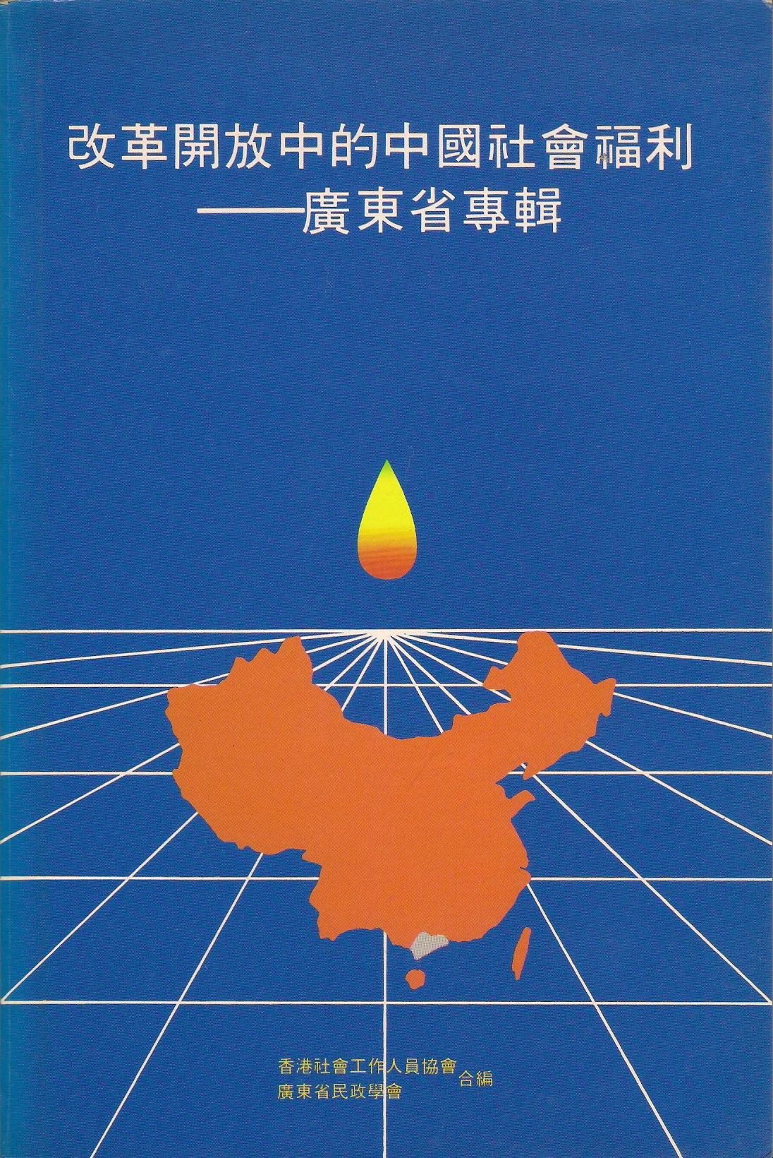 改革開放中的人國社會福利—廣東省專輯