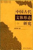中国古代文体形态研究