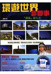 環遊世界非夢事:「蕭遙」旅行去