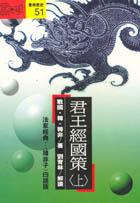 君王經國策:法家經典《韓非子》白話版(上)