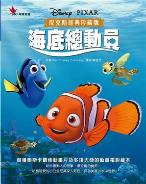 皮克斯經典珍藏版: 海底總動員 Finding Nemo