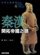 中华文明传真