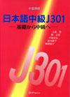 Nihongo Chu Kyu J301