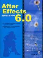 After Effects 6.0視訊創意特效