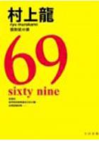 69 (Sixty nine)