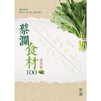 蔡瀾食材100:蔬果篇