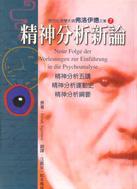 精神分析新論
