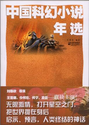 中国科幻小说�...