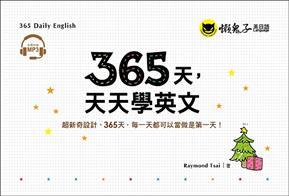 365天,天天學英文