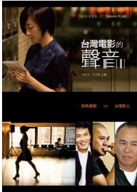 台灣電影的聲音