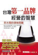 台灣第一品牌經營的智慧