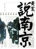 黄裳说南京