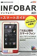 ゼロからはじめるau INFOBAR A01スマートガイド