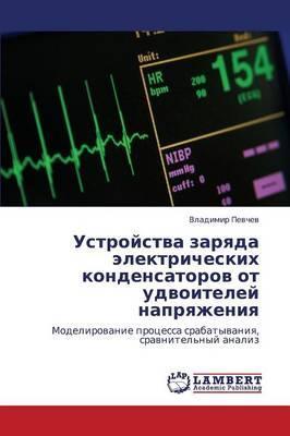 Ustroystva zaryada elektricheskikh kondensatorov ot udvoiteley napryazheniya
