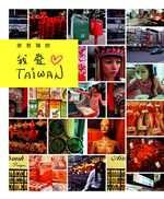 徐若瑄的我愛TAIWAN