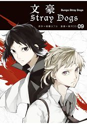 文豪 Stray Dogs 09