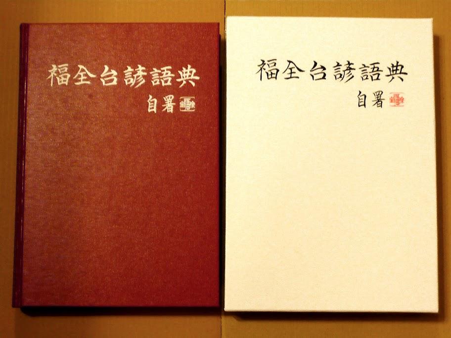 福全台諺語典