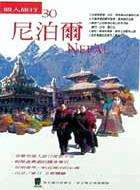 尼泊爾 Nepal