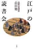 江戸の読書会