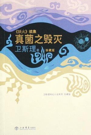Zhen jun zhi hui mi