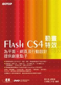 Flash CS4動畫特效
