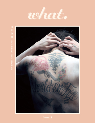 what. issue 01:自主身體