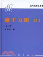 量子力學【卷 1】精裝