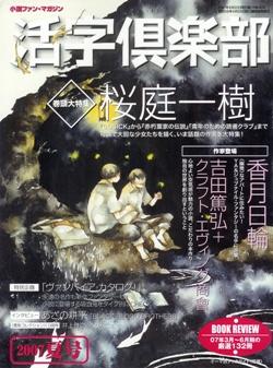 活字倶楽部 2007...