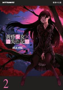 黃昏少女x遺失記憶(Vol.2)