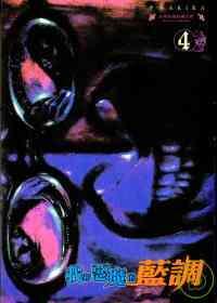 我和惡魔的藍調 4