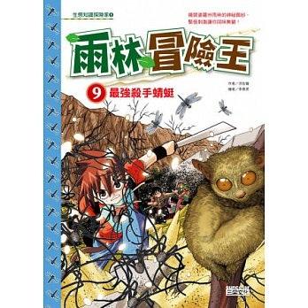 雨林冒險王 9 最強殺手蜻蜓