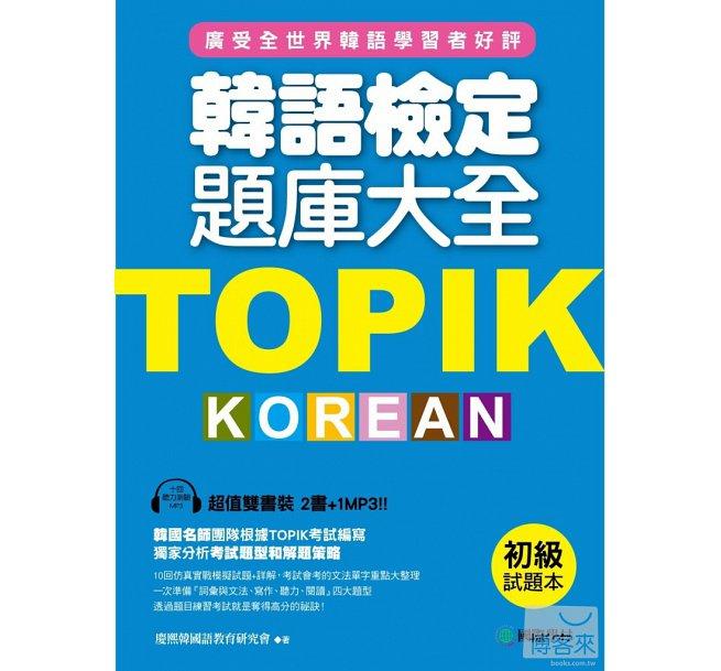 TOPIK韓語檢定題庫大全:初級