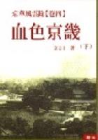 京華風雲錄 卷四