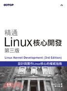 精通Linux核心開...