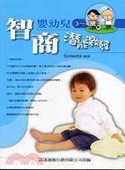 嬰幼兒智商潛能激發3~4歲