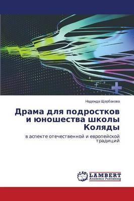 Drama dlya podrostkov i yunoshestva shkoly Kolyady