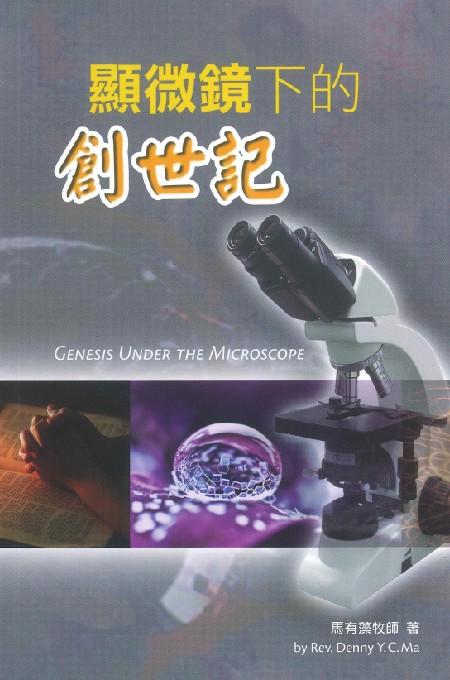 顯微鏡下的創世記