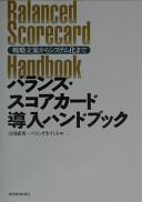 バランス・スコアカード導入ハンドブック