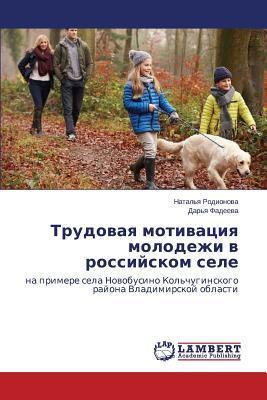 Trudovaya motivatsiya molodezhi v rossiyskom sele