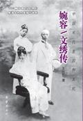 婉容/文繡傳︰中國末代皇後與皇妃