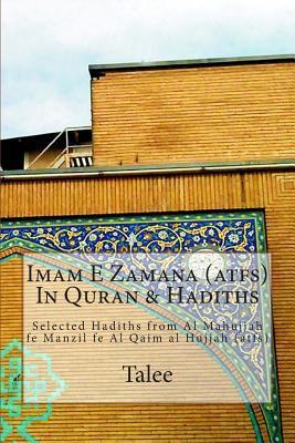 Imam E Zamana Atfs i...