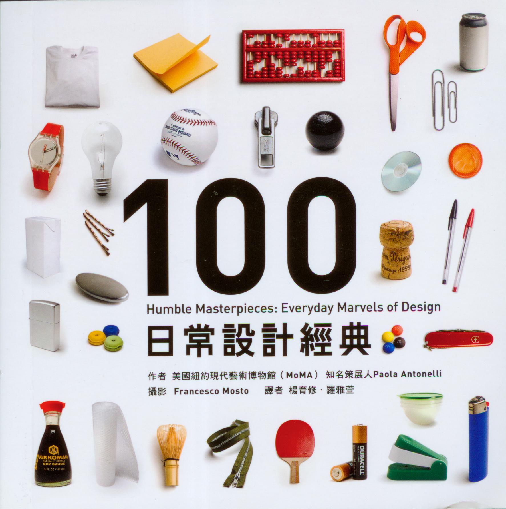 日常設計經典100